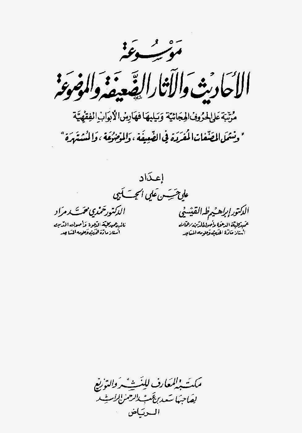 موسوعة الأحاديث والاثار الضعيفة والموضوعة 16مجلدا