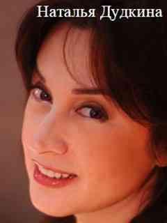 Бард Наталья Дудкина «Как хороша я в неодетом виде» под гитару
