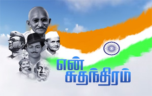 "On the eve of Independence Day, students speak out their mind on """"My Freedom"" 15-08-2015 Independence Day 2015 Special News7 Tamil Show"