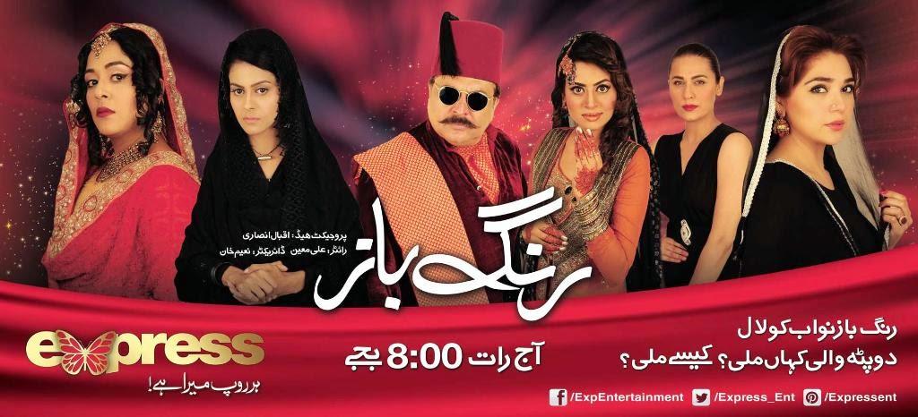 RangBaz Express Entertainment Drama