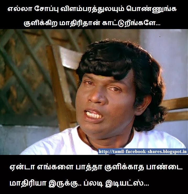 Goundamani Dialogue Picture