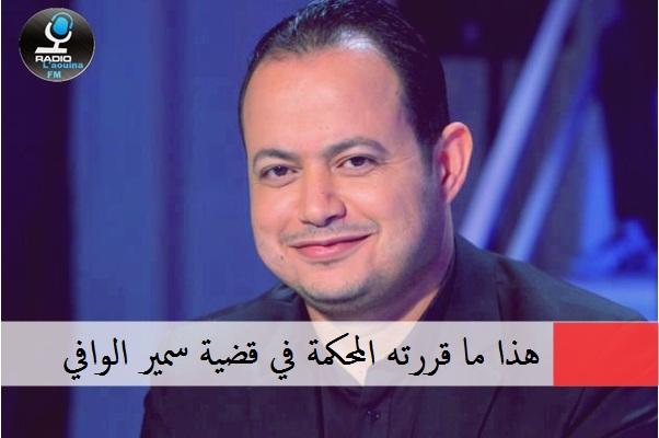 هذا ما قررته المحكمة في قضية سمير الوافي