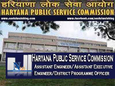 Assistant Engineer/Assistant Executive Engineer/District Programme Officer Job 2015