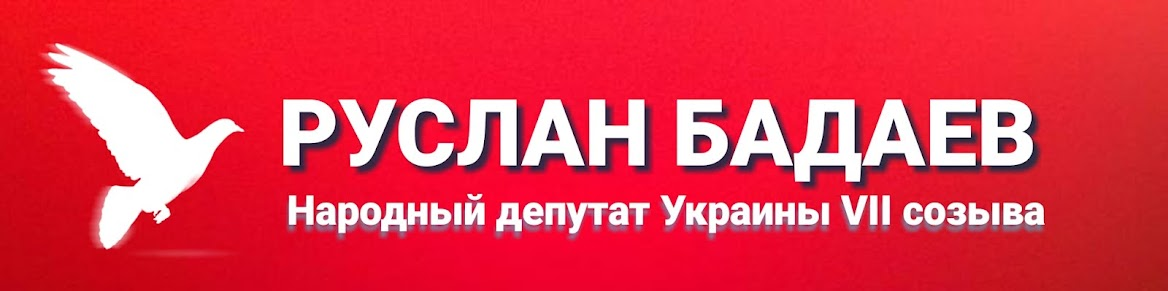 Руслан Бадаев