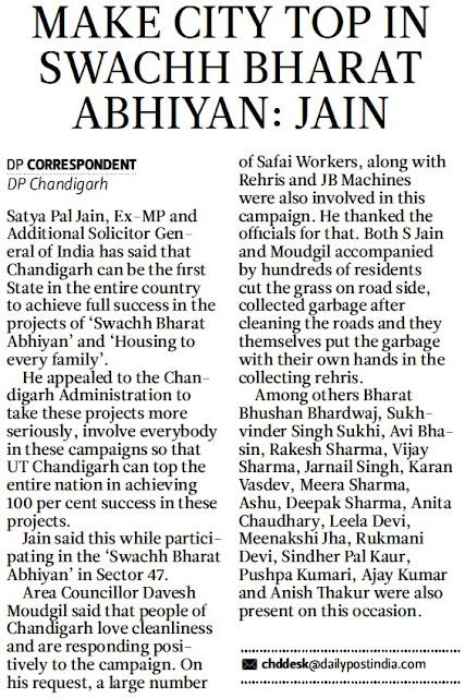 Make City Top in Swachh Bharat Abhiyan : Jain