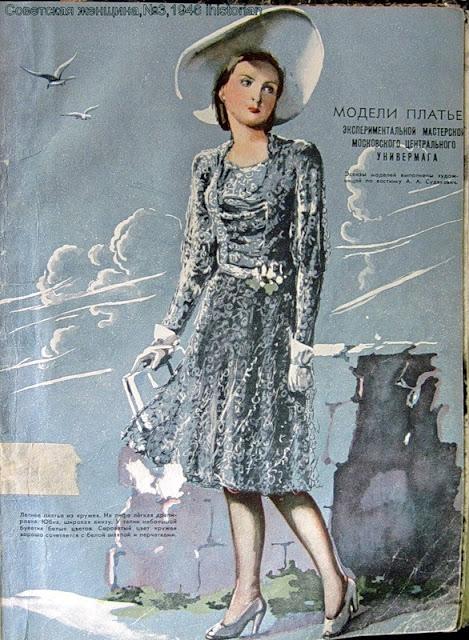 La vida sexual en la Unión Soviética Soviet+Fashion+1946+(6)