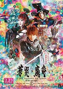 Garo: Soukoku no Maryu (2013) DVDRip cupux-movie.com