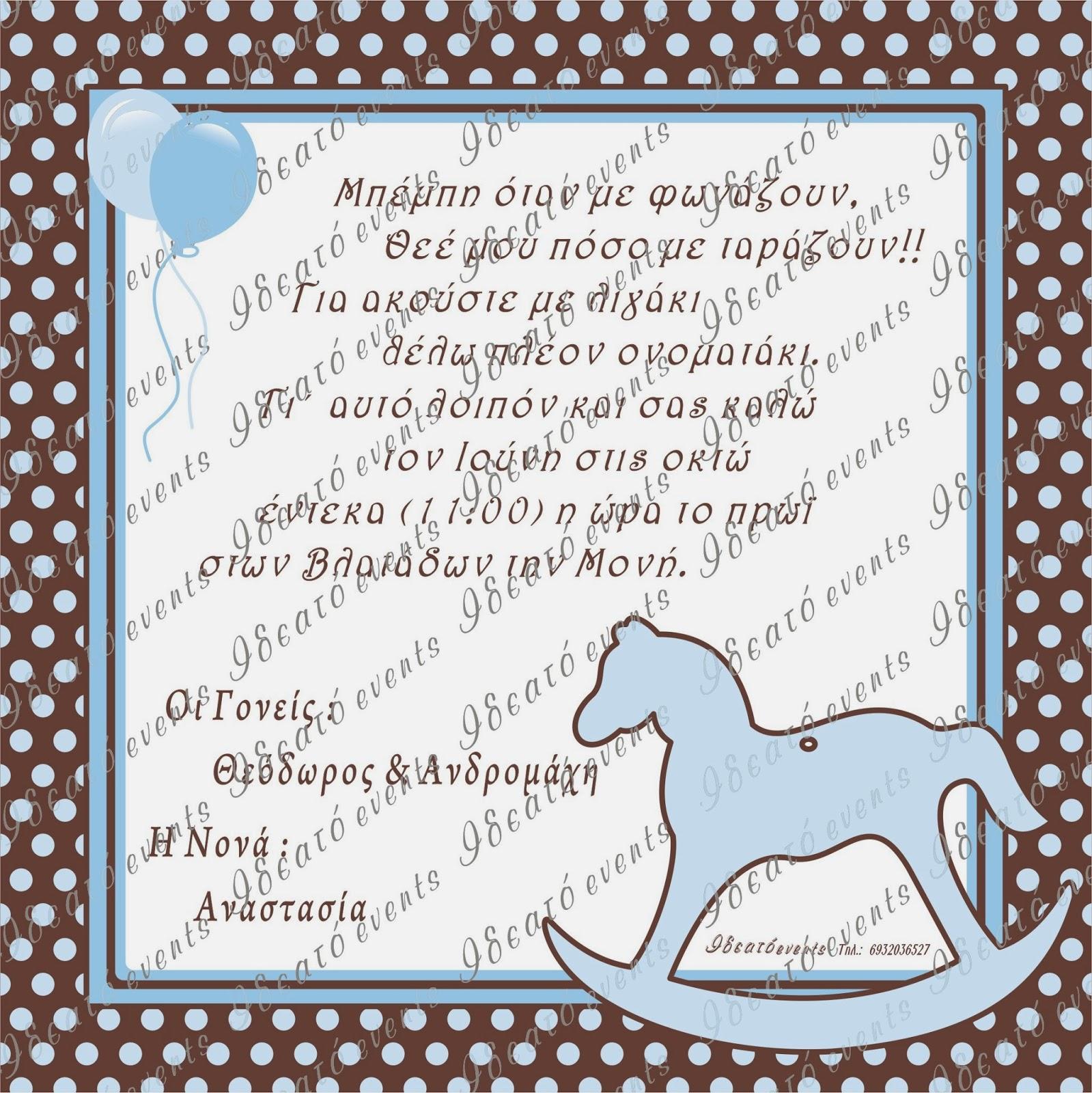 Προσκλητήριο βάπτισης αλογάκι καφε γαλάζιο πουά