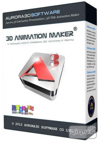 Free Download Aurora 3d Animation Maker Full Key