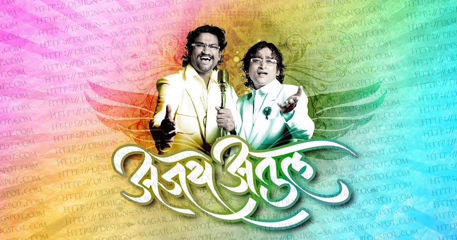 ajay atul mazi gani marathi songs latest marathi mp3 songs