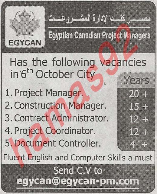 اعلانات وظائف خالية فى مصر كندا لادارة المشروعات %D8%A7%D9%84%D9%85%D8%B5%D8%B1%D9%89+%D8%A7%D9%84%D9%8A%D9%88%D9%85