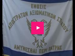 ΒΙΝΤΕΟ: Η Ένωση Αποστράτων Αξιωματικών Στρατού για την απόφαση του ΣτΕ