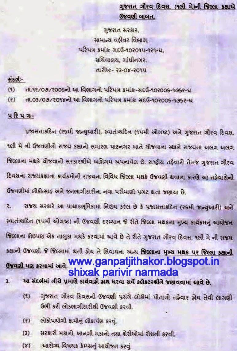 ૧ મે ના રોજ ગુજરાત ગૌરવ દિનની ઉજવણી કરવા બાબત પરીપત્ર સામાન્ય વહીવટ વિભાગ
