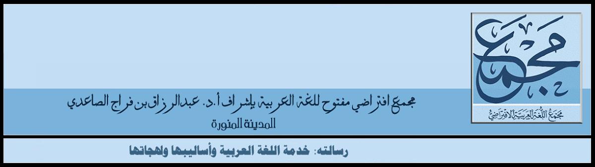 مجمع اللغة العربية الافتراضي