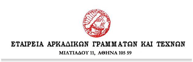 Εταιρεία Αρκαδικών Γραμμάτων & Τεχνών