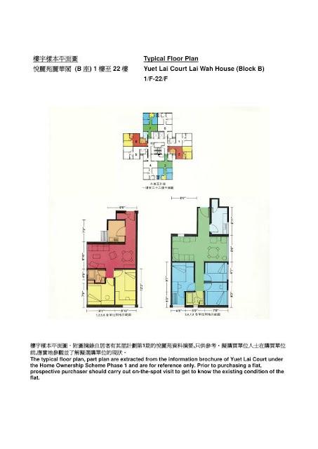 悅麗苑平面圖