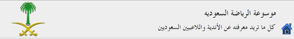 موسوعة الرياضة السعوديه