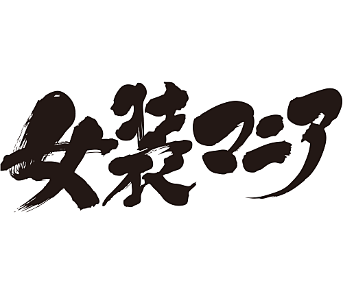 a mania man disguised as a woman in brushed Kanji calligraphy