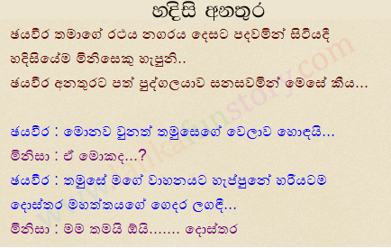 Sinhala Jokes-Accident