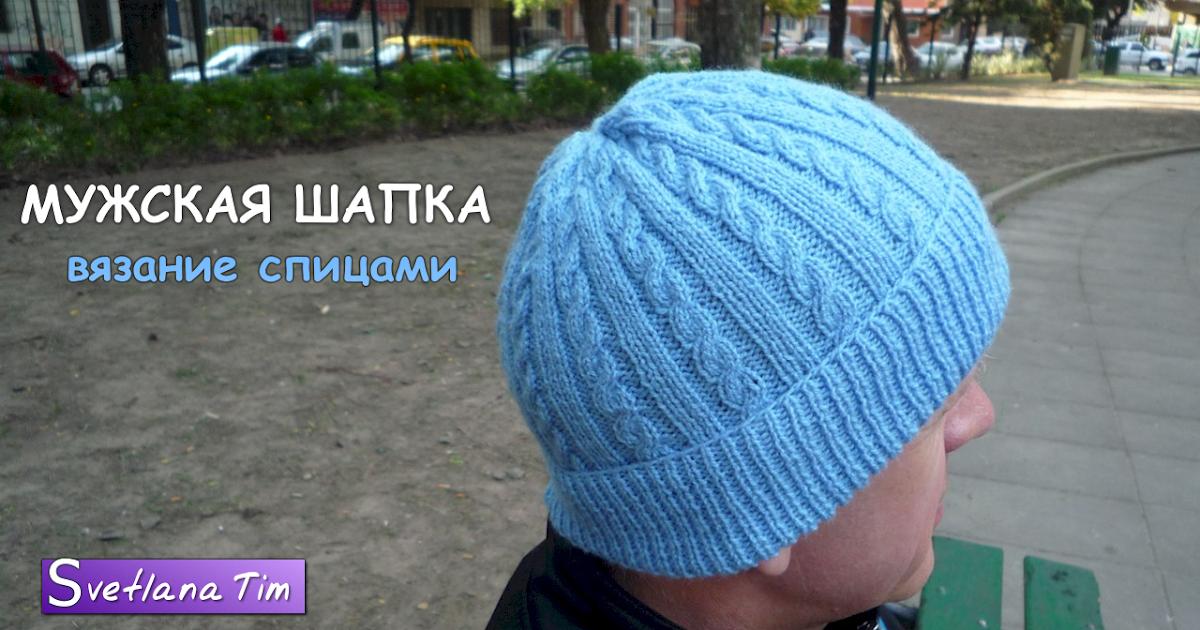 Вязание для мужчин спицами шапки 2