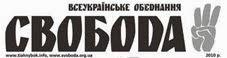 """Газета ВО """"Свобода"""""""