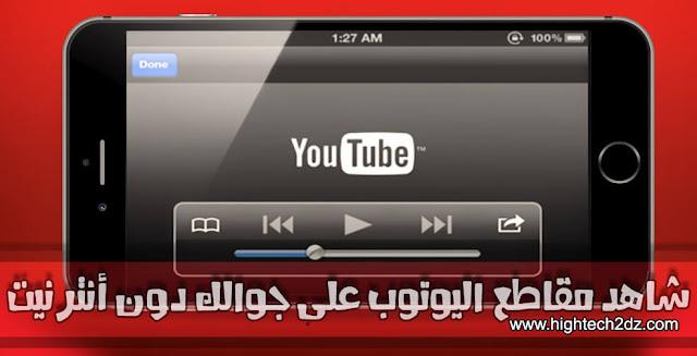 طريقة مشاهدة مقاطع الفيديو بدون انترنيت