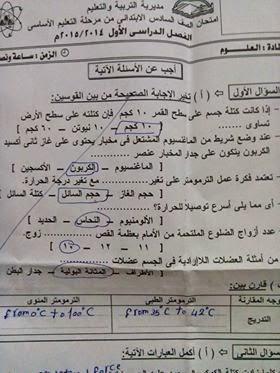 امتحان علوم الصف السادس الإبتدائى محافظة الجيزة ترم أول 2015 الفعلى 10933733_13872207315
