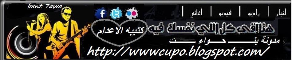 مدونـة بنت حواء