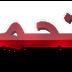 الجديد مع المحبوبة بيس 6 : باتش برو 6    2016 الدوري المصري اخر واحدث طقم للاهلي  و العديد من المفجاءات !