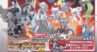 Pokemon BW Swing Movie 2012 Part 1 Bandai from ToysLogic