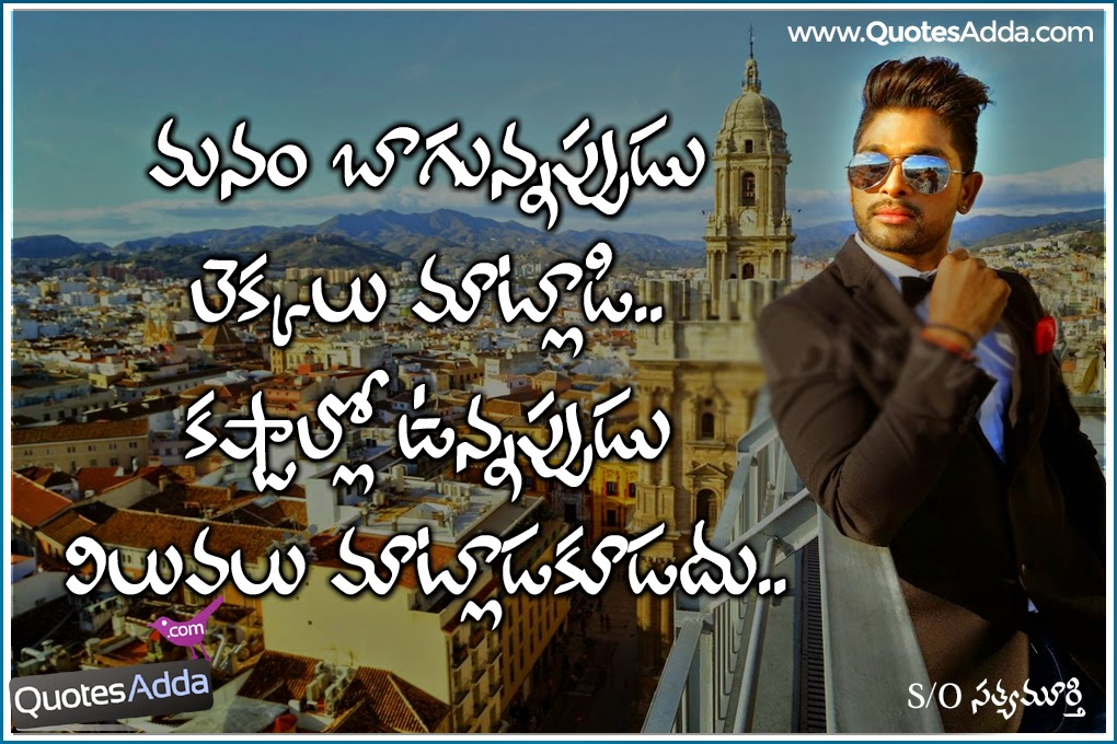 Telugu Movie Online Dialogues, S/O Satyamurthy trivikram Dialogues ...