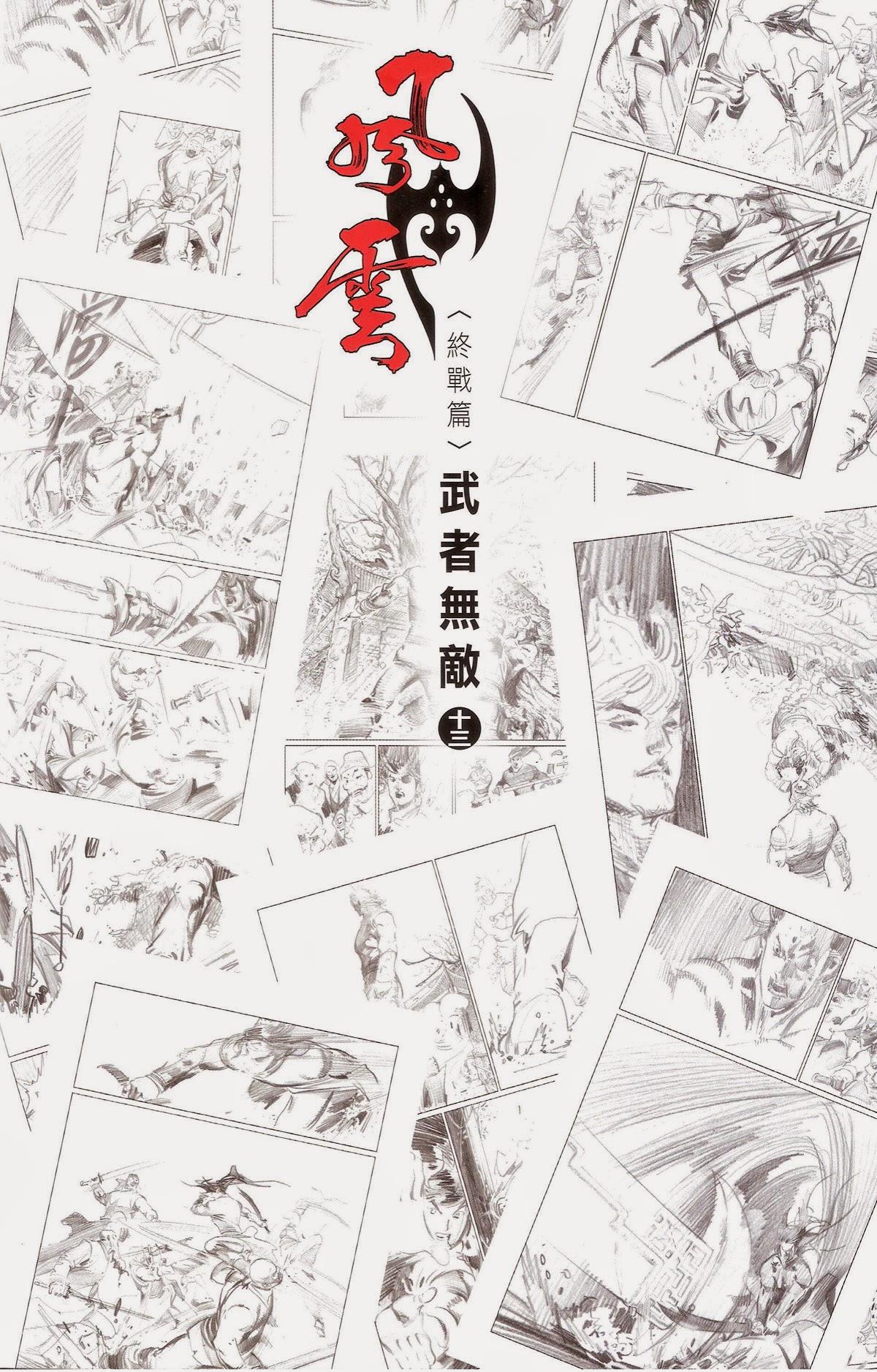 Phong Vân chap 675 - Trang 77