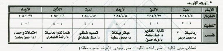جدول امتحانات حاسبات ومعلومات عين شمس جميع الفرق 2015 الترم الاول