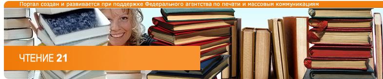 Портал Чтение 21