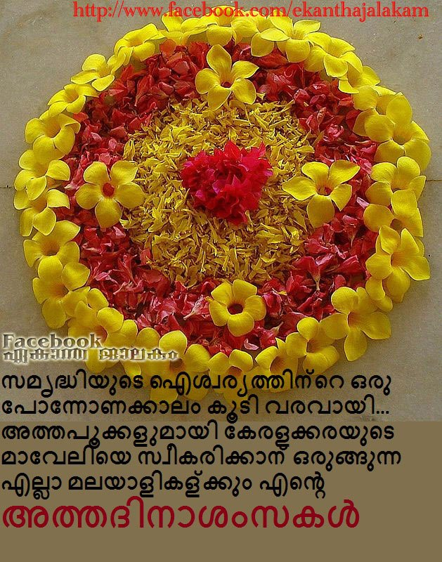 Lovely quotes for you atham asamsakal wishing all malayalees a very happy onam and atham happy atham wishes atham asamsakal happy and prosperous atham wishes m4hsunfo Images