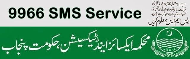 9966 SMS Service