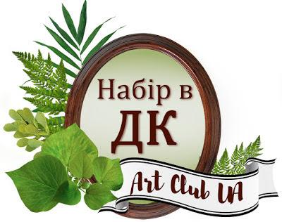 Набір в ДК блогу Art Сlub UA