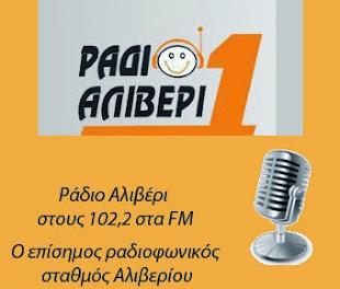 Κάντε κλικ να ακούσετε το πρόγραμμα του Ράδιο Αλιβέρι