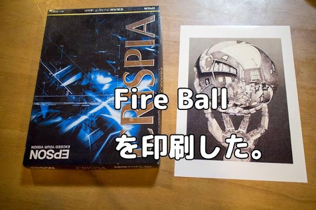 大友克洋『GENGA』より『Fire-Ball』をスキャンして、クリスピアに印刷してみた。