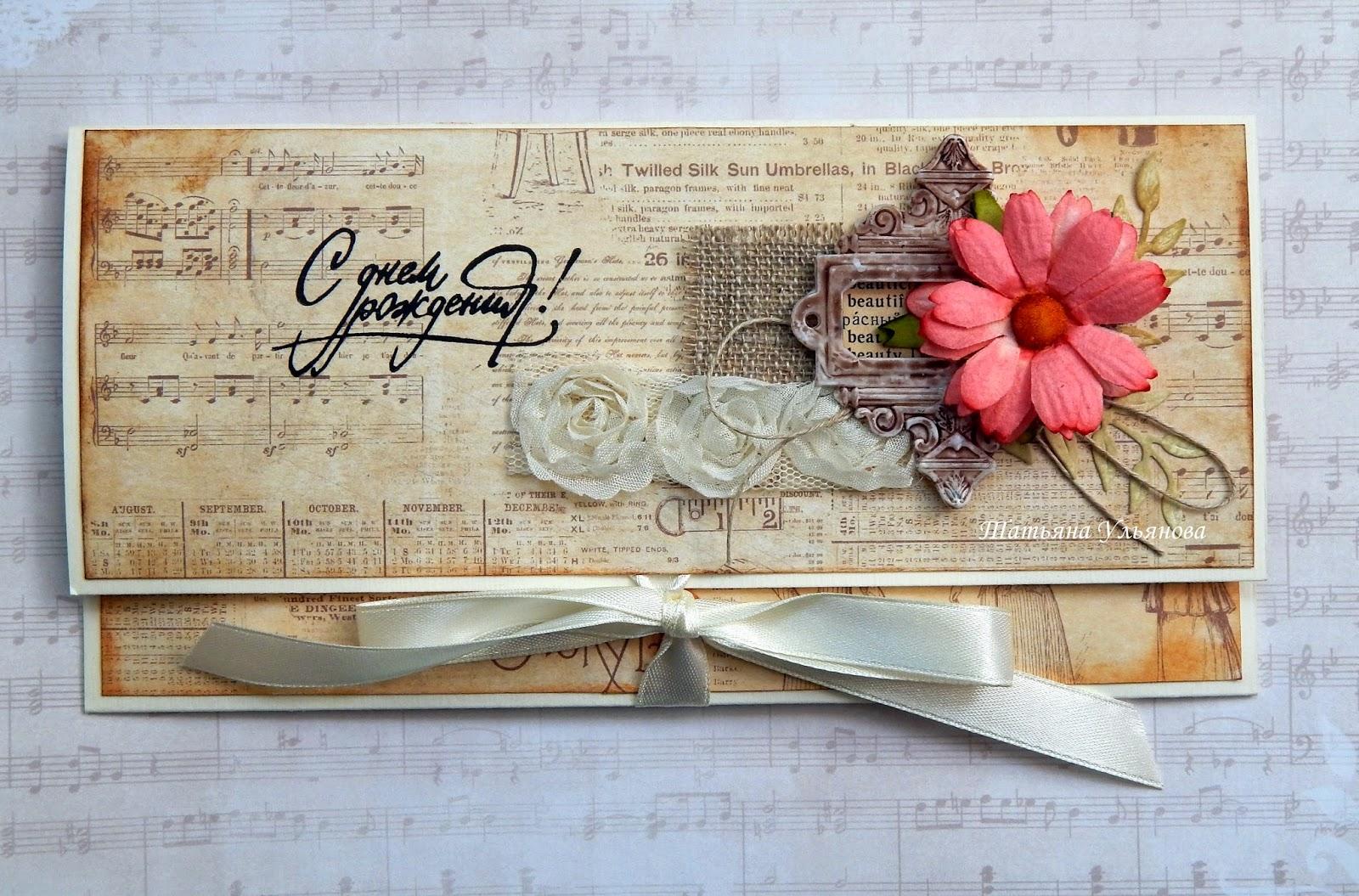 открытка ручной работы в винтажном стиле, автор Татьяна Ульянова
