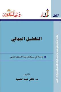 كتاب التفضيل الجمالي : دراسة في سيكولوجية التذوق الفني - شاكر عبد الحميد