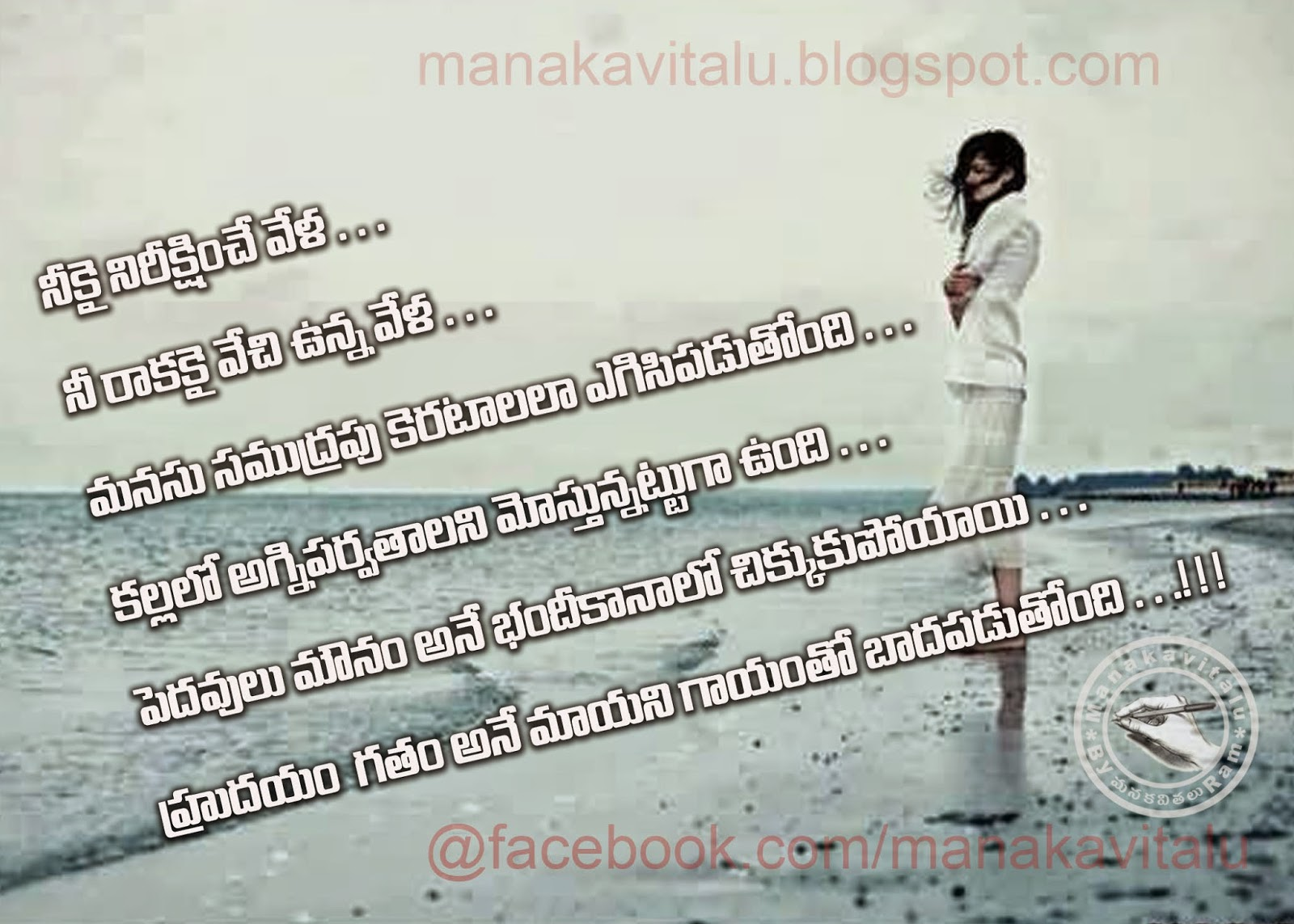 manasu baadha telugu sad kavithalu on images
