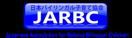 日本バイリンガル子育て協会 - (JARBC)