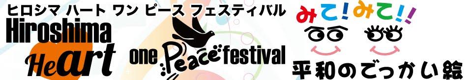 ヒロシマ ハート ワンピース フェスティバル みて!みて!!平和のでっかい絵