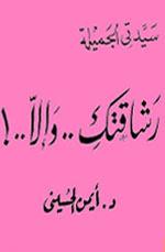 كتاب سييدتي الجميلة رشاقتك .. وإلا - أيمن الحسيني