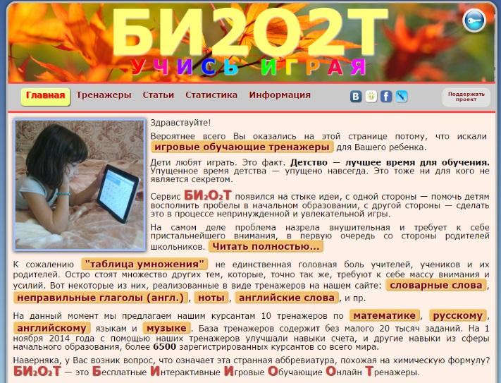 Бесплатные Интерактивные Игровые Обучающие Онлайн Тренажеры.