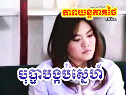 [ Movies ] Bopha Bongkorb Sneah បុប្ផាបង្កប់ស្នេហ៍ - Thai - Khmer, Movies, Series Movies, Movies, - [ 108 part(s) ]