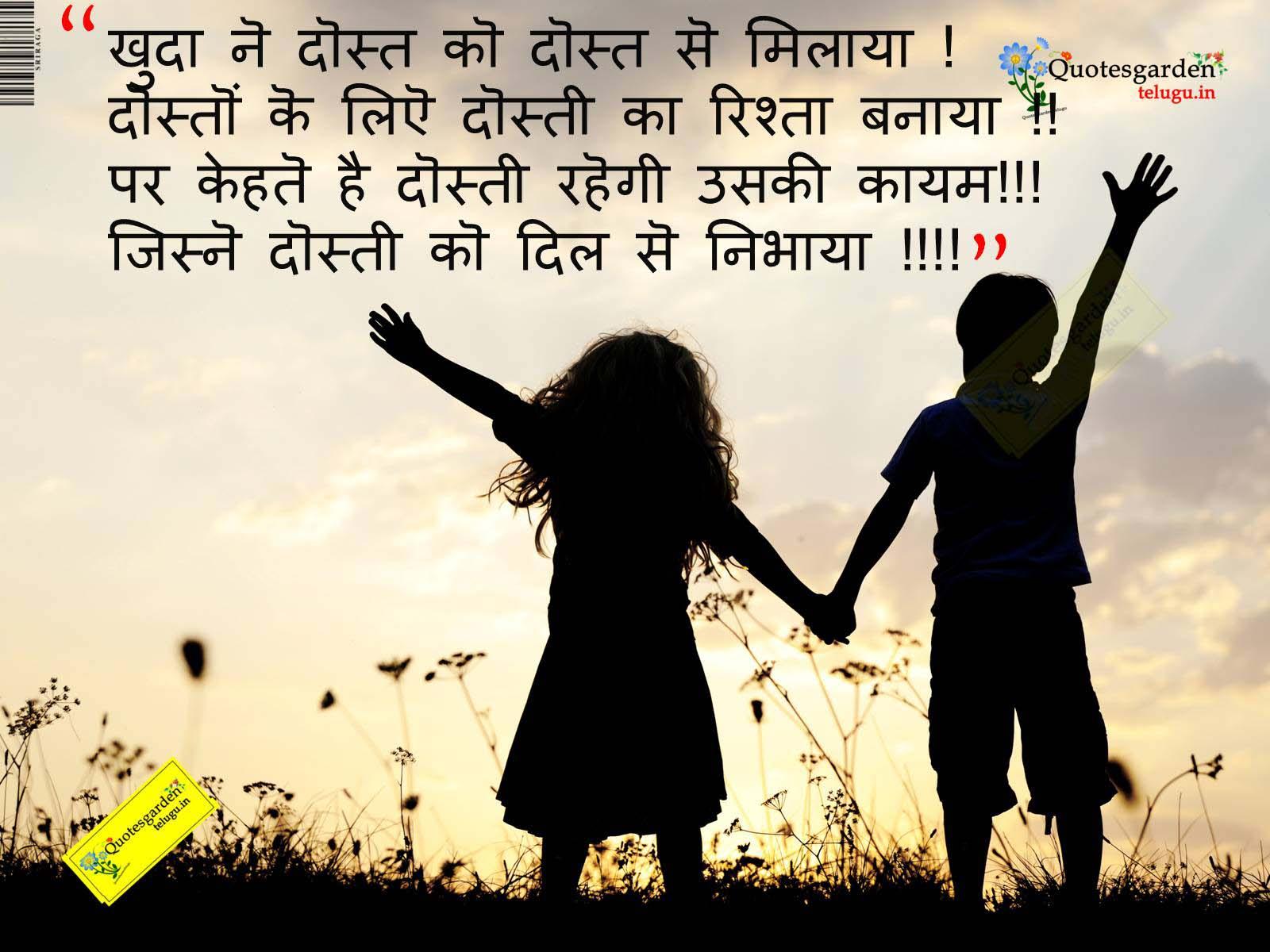 Best Hindi friendship quotes friendship shayari 672
