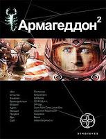 Юрий Бурносов - Армагеддон. Книга 2. Зона 51 (бесплатная аудиокнига)