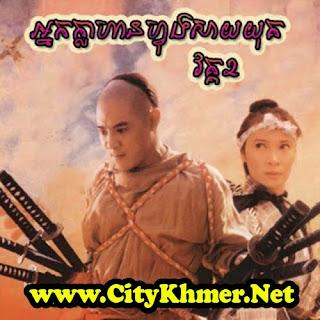 Nak KhlaHan Fong Sai Yuk II [1 End] Chinese Khmer Movie